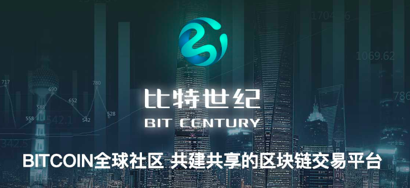 Bitcentury has reached a strategic partnership with Genesis Capital, Dade Capital, Vector Capital, Crypto Capital and other agencies.
