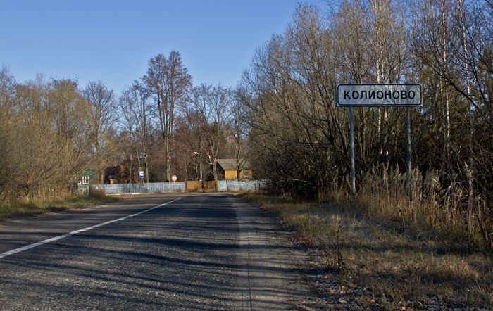 Kolionovo village, Photo by Newspaper 'Bumaga'.jpg